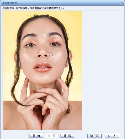 图4:擦除了的下睫毛