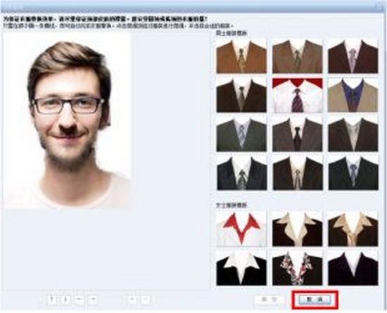 图3:服装的选择