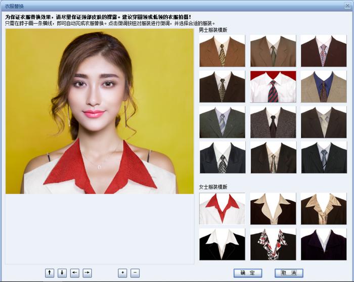 图4:画完线后填充的服装