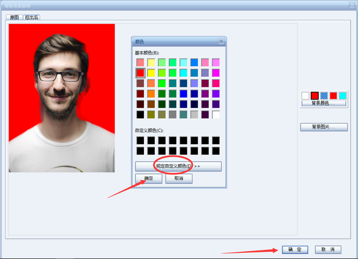 图4:选择背景颜色