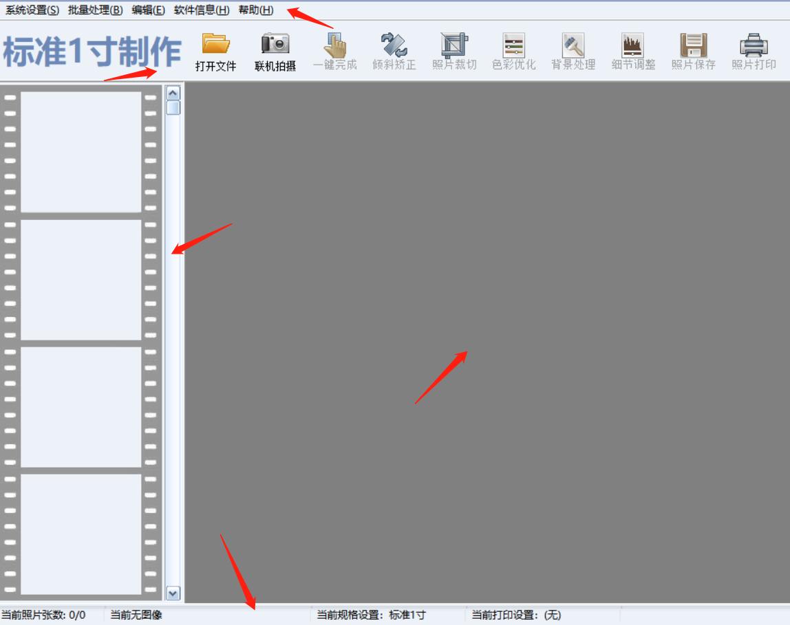 图片1:软件主页