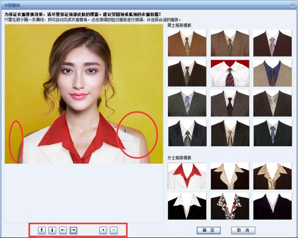 图7:服装与照片尺寸不匹配