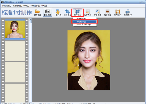图8:点击照片裁切中的手动裁切