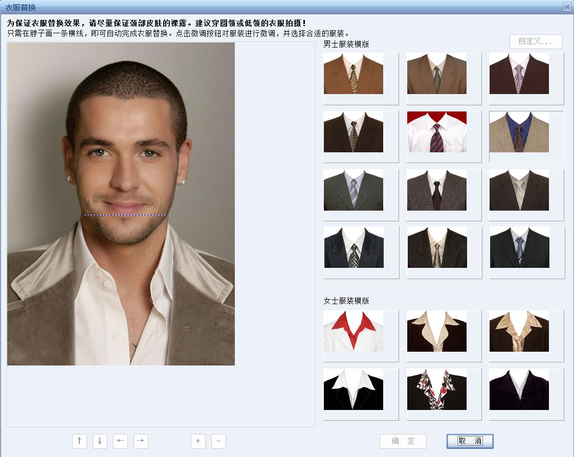 图5:衣服替换
