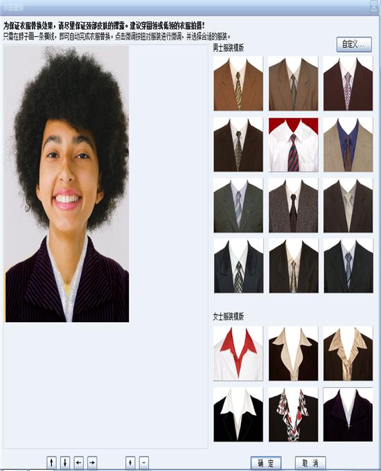图片三:替换服装