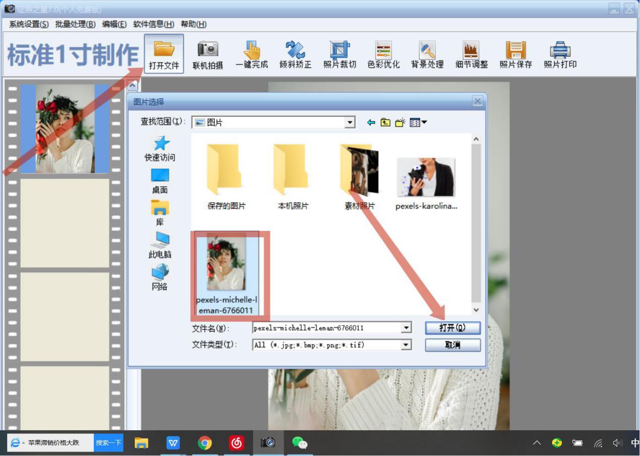 图1添加证件照文件