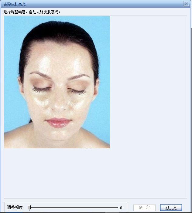 图2:去除皮肤高光
