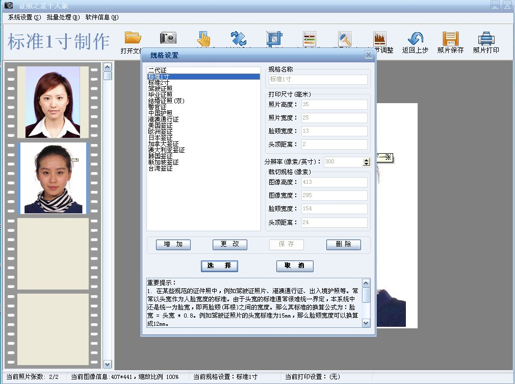 证件照处理软件