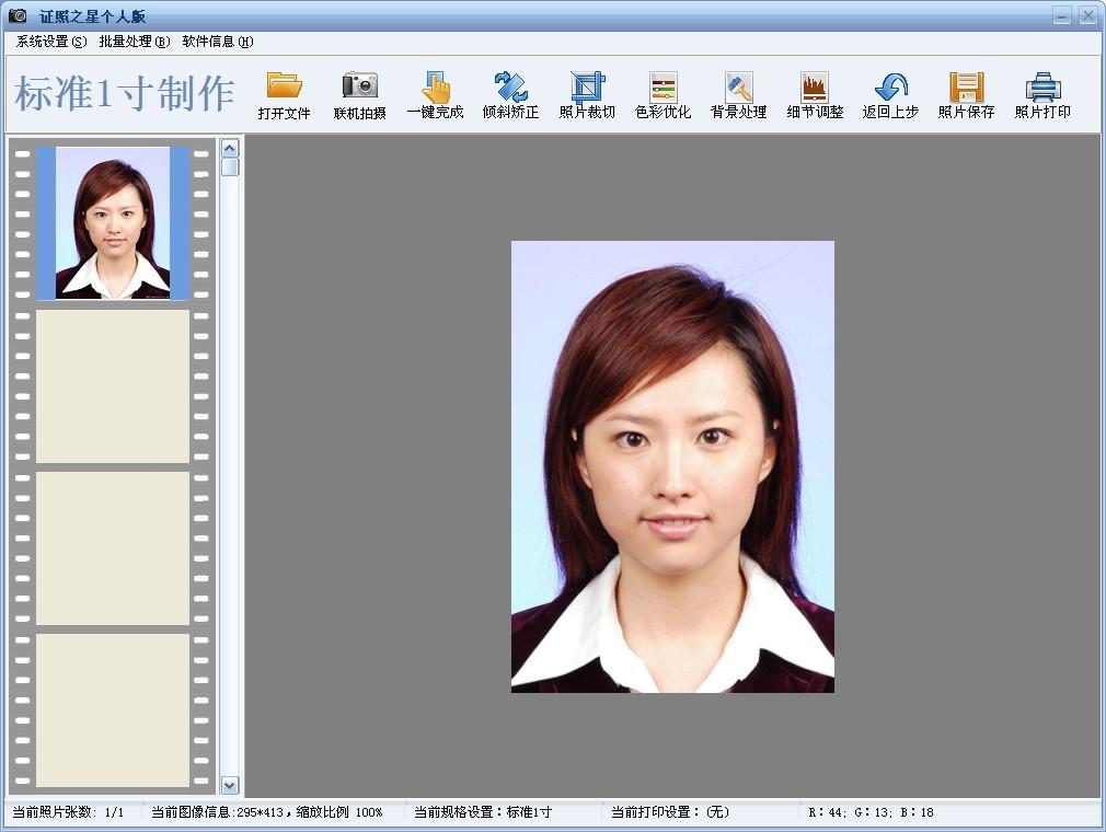 证件照片工具