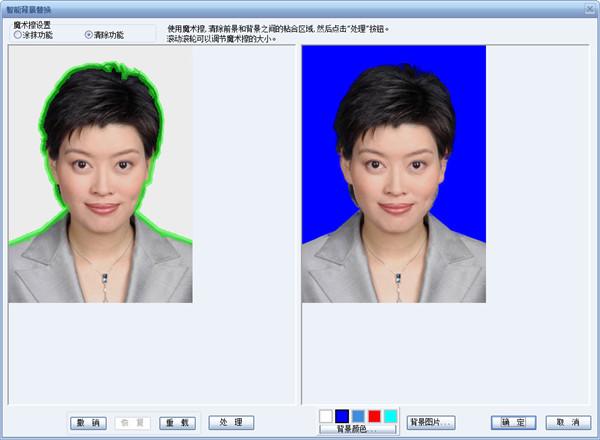 证件照制作软件2