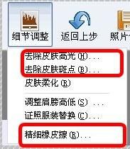 证件照片编辑软件