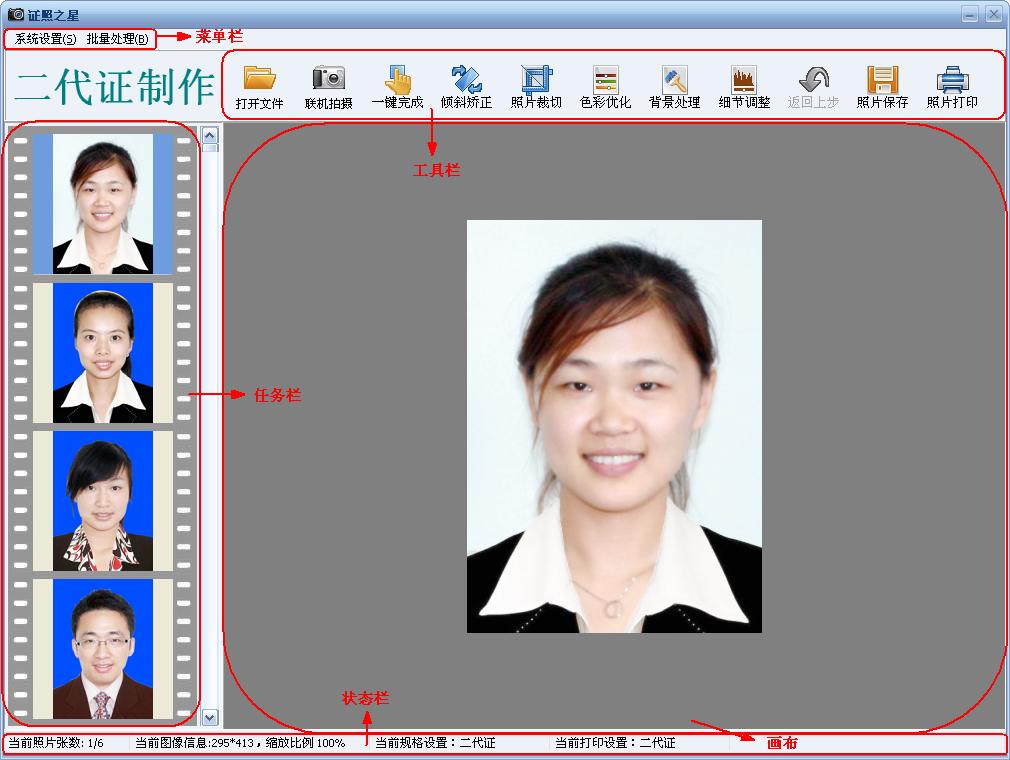 证件照制作软件主界面