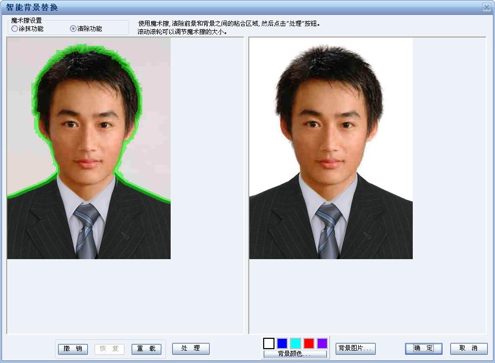 替换任务照片背景颜色为新加坡签证照片所要求的白色背景