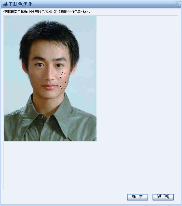 使用套索工具选中脸部肤色区域,系统将自动对照片进行基于肤色优化。