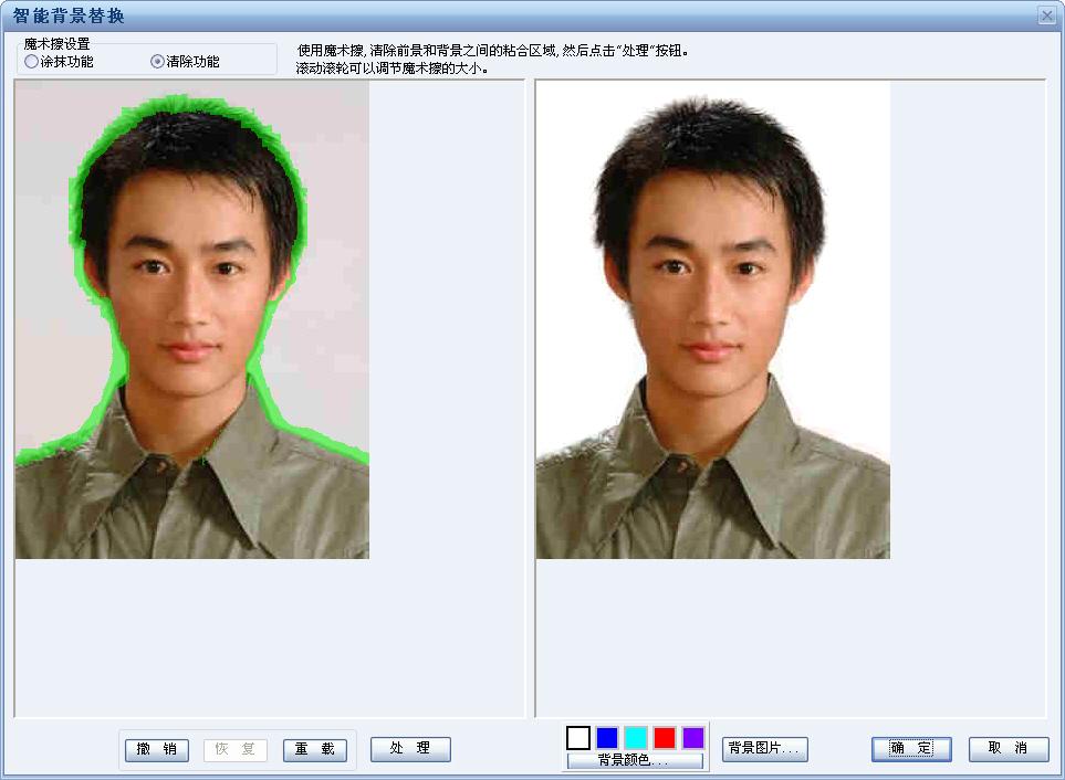替换任务照片背景颜色为欧洲签证照片所要求的白色背景