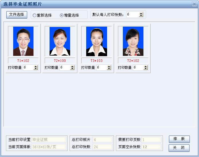 证件照片替换符合要求的背景颜色
