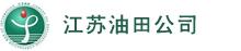 江苏油田公司
