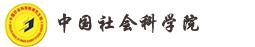 中国社会研究院