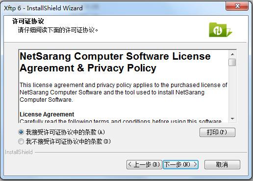Xftp用户许可协议