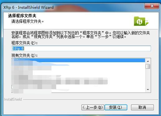 Xftp程序文件夹