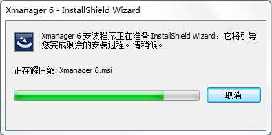 Xmanager安装准备