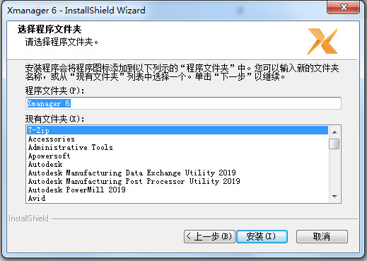 Xmanager程序文件夹