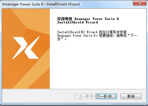 Xmanager企业版安装准备
