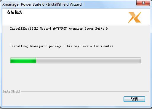Xmanager企业版正在安装