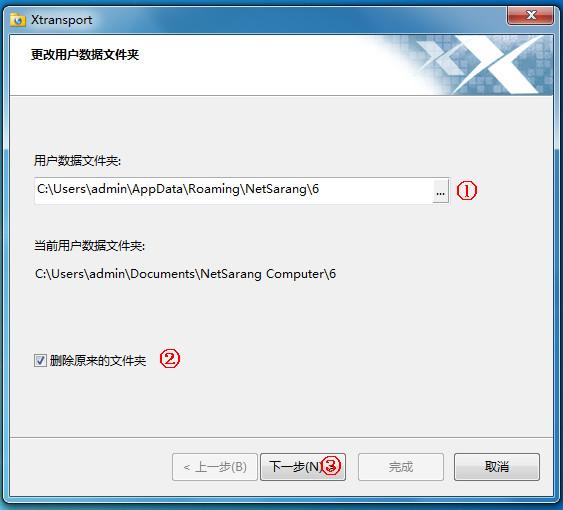 更改用户数据文件夹