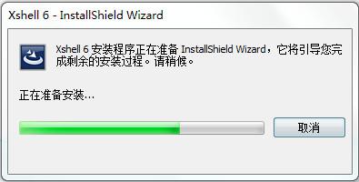 Xshell 6安装准备