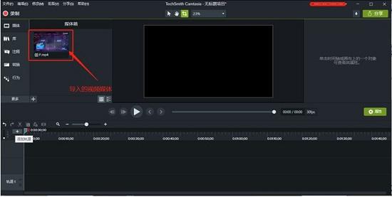 Camtasia软件导入视频后的界面