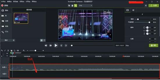 Camtasia软件中把视频拉到轨道上