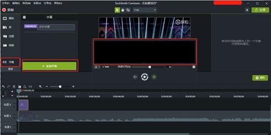 进入Camtasia软件中添加字幕面板