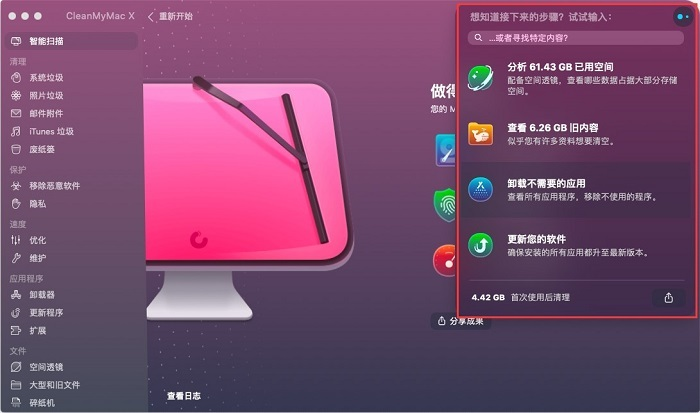 CleanMyMac X 智能助手