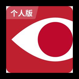 FineReader PDF 个人版