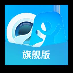 iMindMap 12 旗舰版