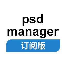 psd-manager 订阅版