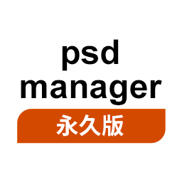 psd-manager 长期授权