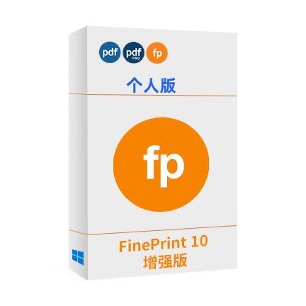 FinePrint 10 增强版