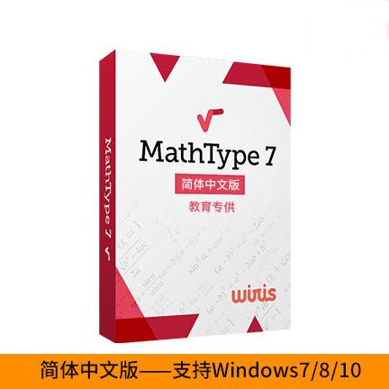 MathType 7 教育电子版