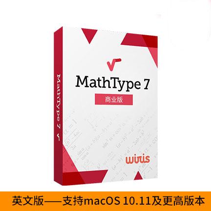 MathType 7 商业电子版