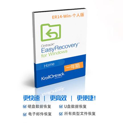 EasyRecovery 14 个人版
