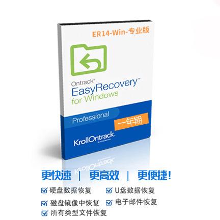 EasyRecovery 14 专业版