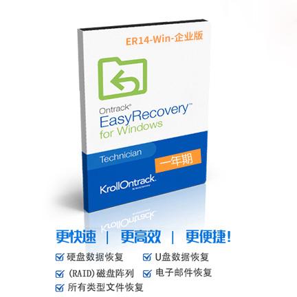 EasyRecovery 14 企业版