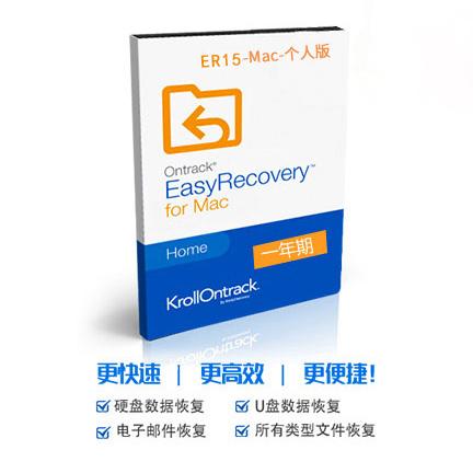 EasyRecovery 15 个人版