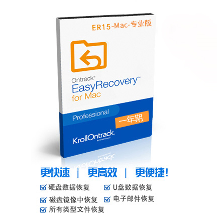 EasyRecovery 15 专业版