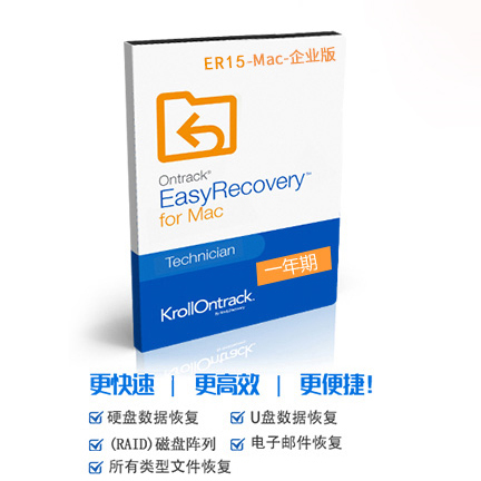 EasyRecovery 15 企业版