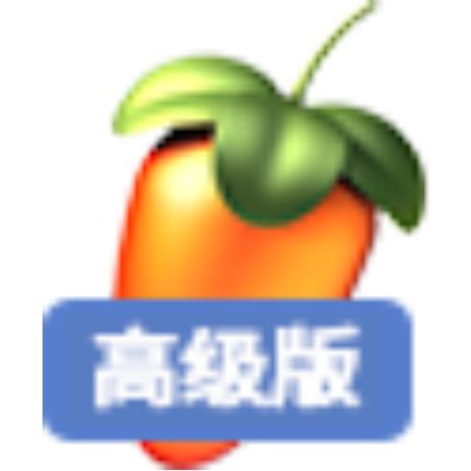 FL Studio20 中文高级版