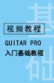 Guitar Pro 基础应用教程