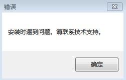 技术支持提示框